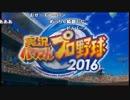【ch】うんこちゃん『パワプロ2016』(ネット対戦) Part01【2016/06/06】