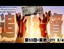 NO LIMIT -ノーリミット- 第211話(3/4)