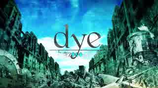 「dye-上空2000のバラッド-」feat.初音ミク