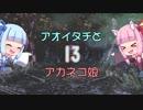 【PS2ゲゲゲの鬼太郎】アオイタチとアカネコ娘Part13【琴葉姉妹実況】