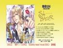 『壁ドン!SONG』COLLECTION −Side BAISER(サイドベーゼ)−【ダミヘver.視聴】