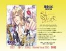 『壁ドン!SONG』COLLECTION −Side BAISER(サイドベーゼ)−【ノーマルver.視聴】
