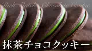 抹茶チョコレートクッキー|かんたん手作