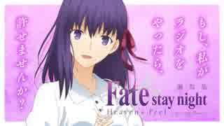 劇場版「Fate/stay night~もし、私がラジ