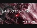 【LoL】全チャンプSランクの旅【サイオン】Patch 7.23 (14/139)