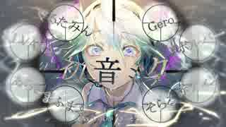 【合唱ver2】ヒバナ【8人+α】