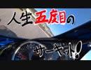 【GSX-R750】人生五度目のサーキット!タイム更新ならず【L3】