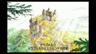 【サガ フロンティア2】実況プレイPart30