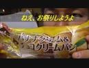 ヤマザキ 薄皮バナナクリーム&チョコクリームパンを食べてみた。