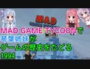 【Mad Games Tycoon】で琴葉姉妹がゲームの歴史をたどる 1994