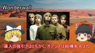 ゆっくりロック紹介vol.13:「Oasis」