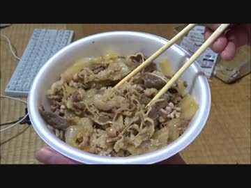 吉野家の牛丼食べてみた