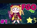 【実況】FGOのつもりが、FがちゃOをしていた件。01