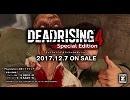 『デッドライジング 4 スペシャルエディション』PV