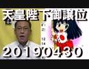 天皇陛下御譲位の日が決定/北朝鮮が日本を第一目標にする理由