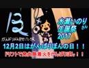 #水瀬いのり生誕祭2017 12月2日はがんばりぼんの日!!