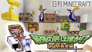 【日刊Minecraft】最強の匠は誰か!?DQM勇者編 新たな旅立ち【4人実況】