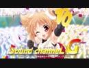 はむはむソフト C93 10周年記念CD「Sound channeL G」全曲紹介ムービー