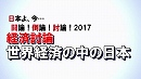 【経済討論】世界経済の中の日本[桜H29/12/2]