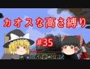【minecraft】カオスな高さ縛り #35【ゆっ