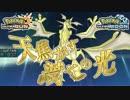 【ポケモンUSM】最強トレーナーへの道Act15【竜王戦】