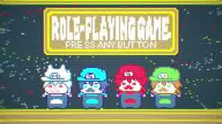 【MV】ロールプレイングゲーム/そらまふ