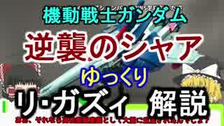 【逆襲のシャア】リ・ガズィ 解説【ゆっく