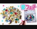 【音フェチスライム】宝石ジュエリースライム 【ASMR Slime】