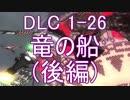 【地球防衛軍4.1】ピンクの悪魔のフェンしば!DLC1-26後編【ゆっくり実況】