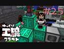 ゆっくり工魔クラフトS5 Part25【minecraf