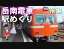 ゆかれいむで岳南電車駅めぐり~前編~