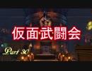 【ネタバレ有り】 ドラクエ11を悠々自適に実況プレイ Part 30
