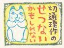 宇野常寛氏『母性のディストピア』を語る 『切通理作のせつないかもしれない』#173