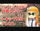 【ゆっくり実況】たつじんイカの鮭走記録 -14-【サーモンラン300%↑】