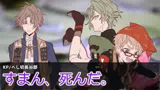 【刀剣CoC】12/10賽の目乱舞 虚像の国【