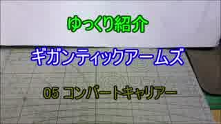 ゆっくり紹介 ギガンティックアームズ 05 コンバートキャリアー