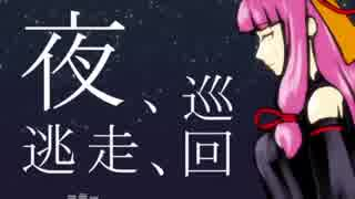 【琴葉茜オリジナル曲】夜、逃走、巡回【ポエトリーリーディング】