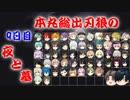 【刀剣乱舞】本丸総出で刃狼 パート36(9日目の夜)