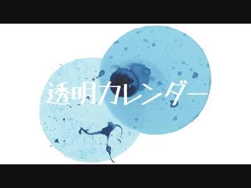 透明カレンダー/初音ミク