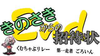 きのさきからの招待状2nd 第1回 王国妖々夢