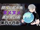 【Stellaris】銀河に拡がれヌメヌメ美少女計画 第四十四夜【ゆっくり実況】 thumbnail