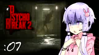 【サイコブレイク2】ゆかマキは幼女を探す旅に出る Part7【VOICEROID実況】
