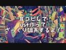 【UTAU】ust作り・耳コピ解説・最速?採譜【暗鳴ニュイ/ゴシ...