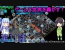 セイカと葵がゲームで世界を轟かす! 第11話【Mad Games Tycoon実況】