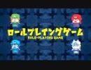 【ニコカラ】ロールプレイングゲーム〈セリフのみ色分け〉[[ On vocal ]]