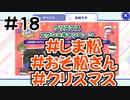 【おそ松さん】しま松で島を開拓してみる実況#18