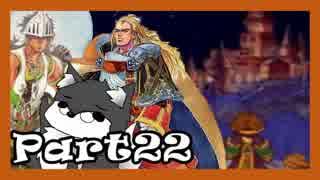 【実況】 サガフロンティア2 を初見プレイ #22