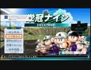栄冠ナイン 2人雑談プレイ【桃+・足湯】 152
