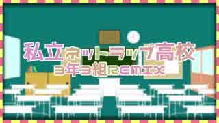 【ニコラップ】私立ネットラップ高校3年3組 REMIX【マイクリレー】
