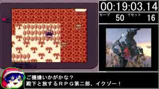 【GB】魔界塔士Sa・Ga バグなしRTA 1時間07分17秒 part2/3